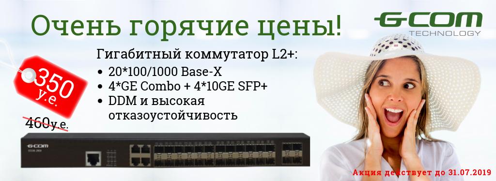 Коммутатор управляемый L2+ GCOM S5330-28SX за 350 у.е.!