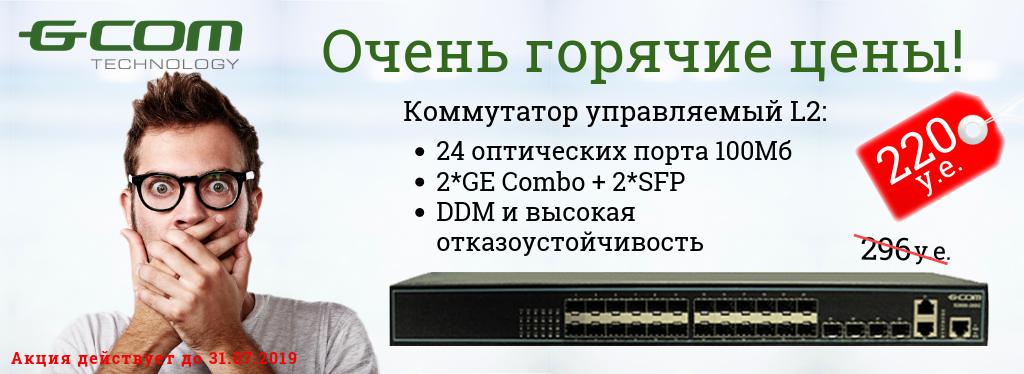 Коммутатор управляемый L2 GCOM S2600-28SC с оптическими портами за 220 у.е.!