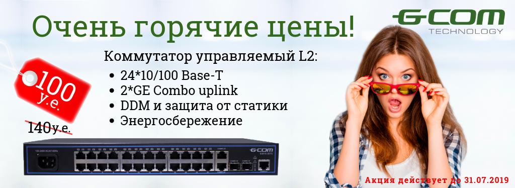 Коммутатор управляемый L2 GCOM S2610-26TC с медными портами за 100 у.е.!